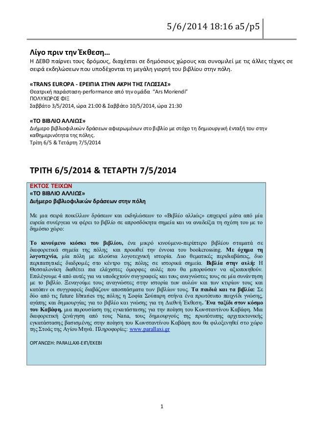5/6/2014 18:16 a5/p5 Λίγο πριν την Έκθεση… Η ΔΕΒΘ παίρνει τους δρόμους, διαχέεται σε δημόσιους χώρους και συνομιλεί με τις...