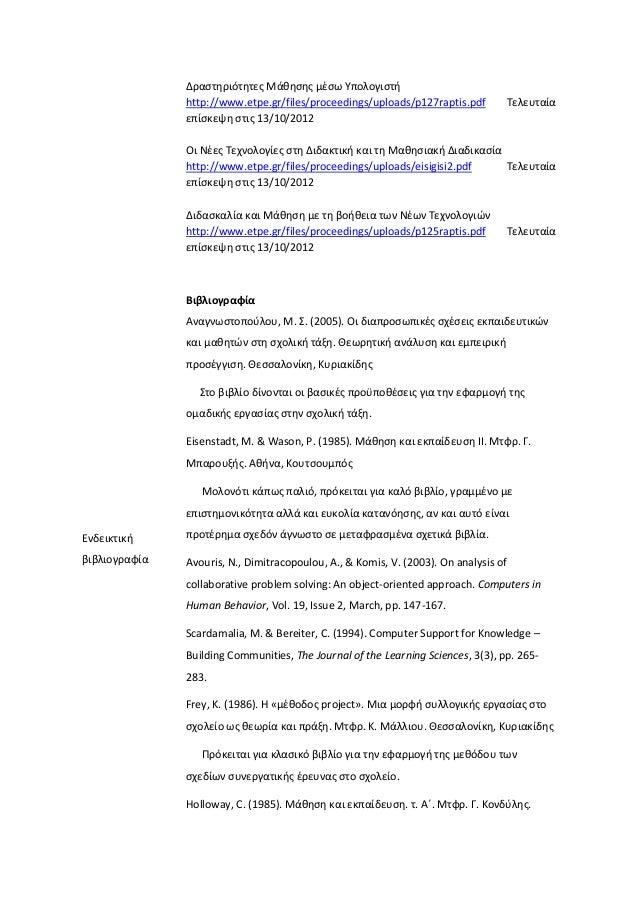 Δραςτθριότθτεσ Μάκθςθσ μζςω Τπολογιςτι http://www.etpe.gr/files/proceedings/uploads/p127raptis.pdf Σελευταία επίςκεψθ ςτισ...