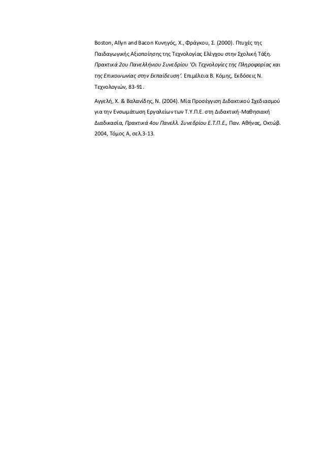 Boston, Allyn and Bacon Κυνθγόσ, Χ., Φράγκου, . (2000). Πτυχζσ τθσ Παιδαγωγικισ Αξιοποίθςθσ τθσ Σεχνολογίασ Ελζγχου ςτθν ...