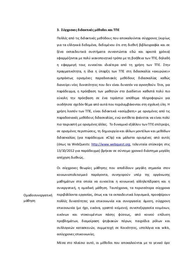 3. Σφγχρονεσ διδακτικζσ μζθοδοι και ΤΠΕ Πολλζσ από τισ διδακτικζσ μεκόδουσ που αποκαλοφνται ςφγχρονεσ (κυρίωσ για τα ελλθν...
