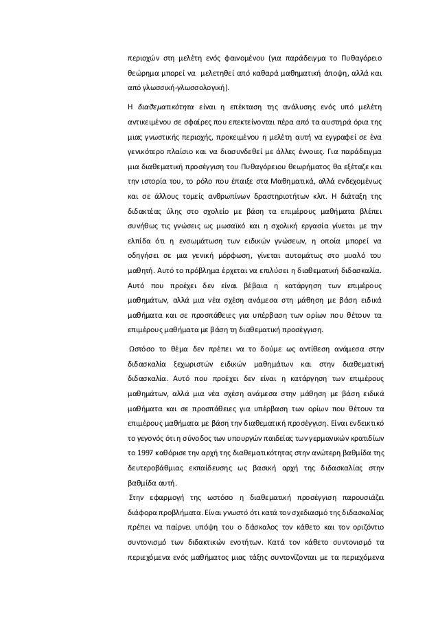 περιοχϊν ςτθ μελζτθ ενόσ φαινομζνου (για παράδειγμα το Πυκαγόρειο κεϊρθμα μπορεί να μελετθκεί από κακαρά μακθματικι άποψθ,...