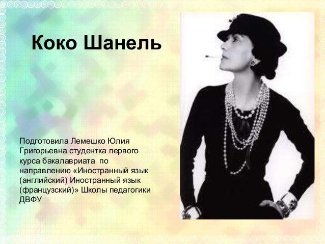 Коко Шанель Подготовила Лемешко Юлия Григорьевна студентка первого курса  бакалавриата по направлению «Иностранный язык ... a63bb60d52a