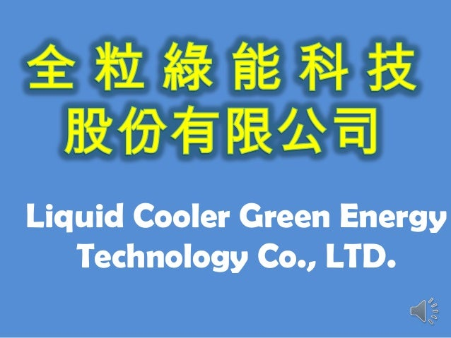 Liquid Cooler Green Energy Technology Co., LTD.