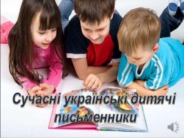 Олександр Дерманський - один з найпопулярніших і найталановитіших молодих дитячих письменників в Україні, який пише в жанр...