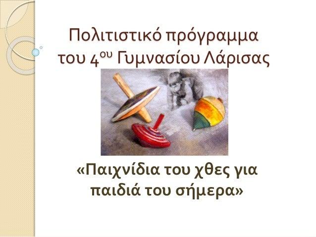 Πολιτιστικό πρόγραμμα του 4ου Γυμνασίου Λάρισας «Παιχνίδια του χθες για παιδιά του σήμερα»