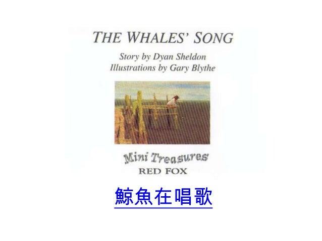 鯨魚在唱歌