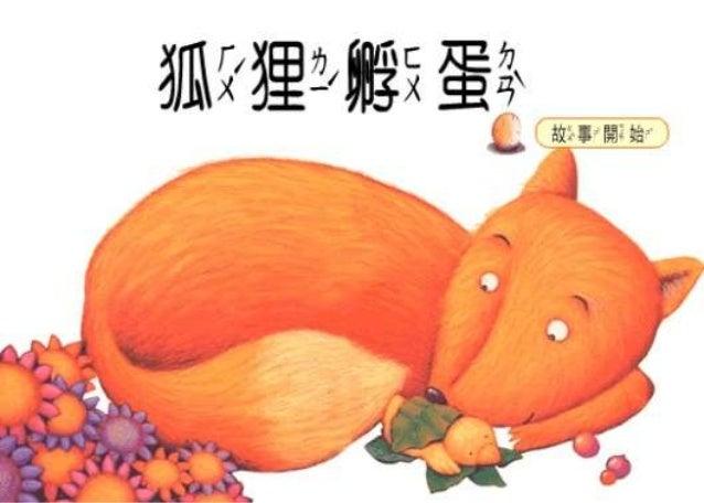 狐狸孵蛋 Slide 1