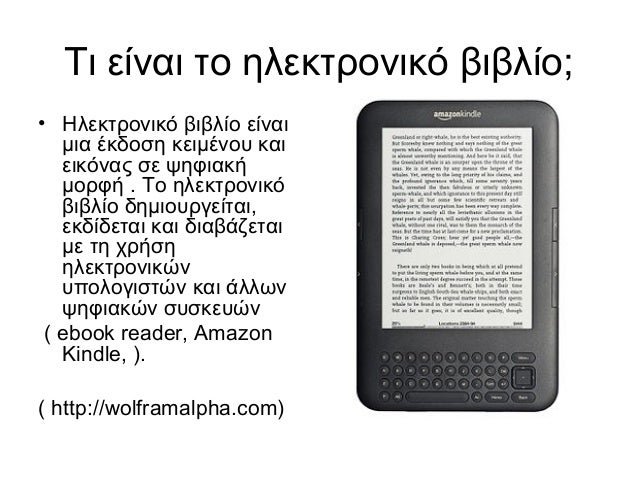79f950e8e5f Έντυπο βιβλίο ή ηλεκτρονικό βιβλίο;