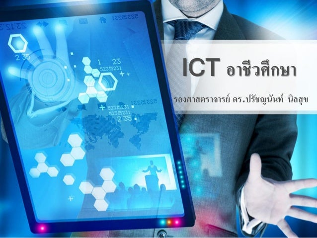 ICT อาชีวศึกษา รองศาสตราจารย์ ดร.ปรัชญนันท์ นิลสุข