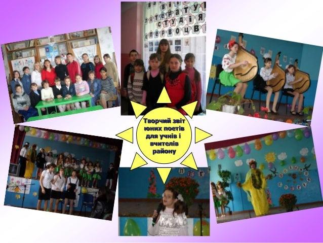 Переможці районних, обласних і Всеукраїнських мовно-літературних та декламаторських конкурсів Земля мовчить, коли ідуть по...