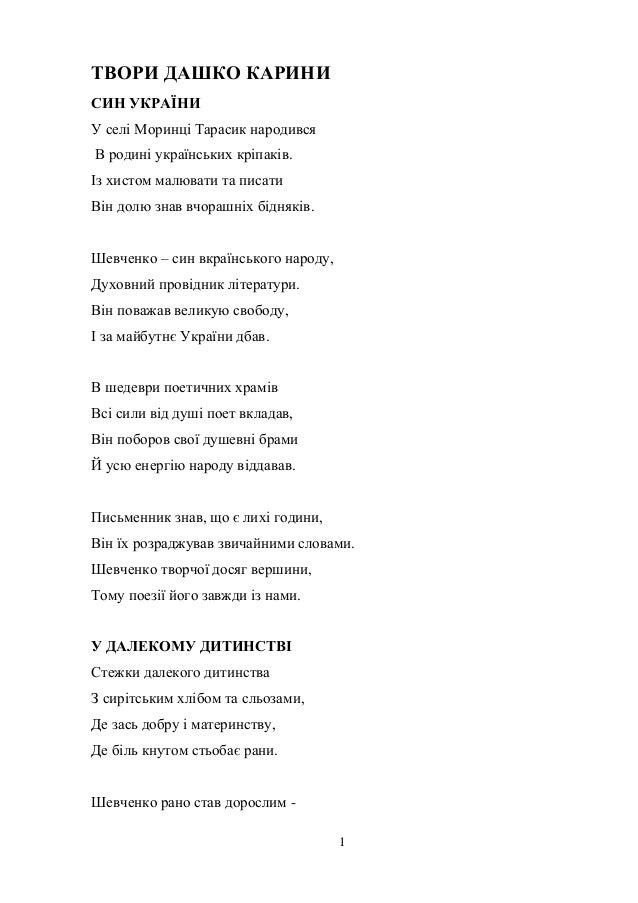 1 ТВОРИ ДАШКО КАРИНИ СИН УКРАЇНИ У селі Моринці Тарасик народився В родині українських кріпаків. Із хистом малювати та пис...