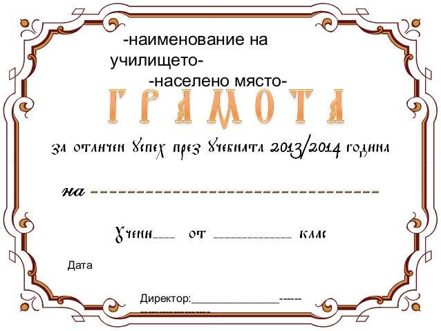 -наименование на училището- -населено място- Дата Директор:________________------ -------------------
