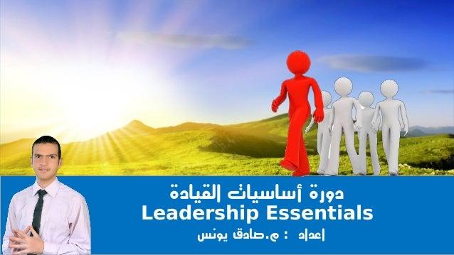 القيادة أساسيات دورة Leadership Essentials اعداد:م.يونس صادق