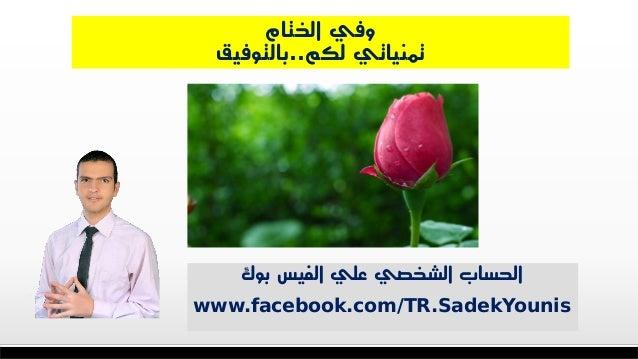 دورة أساسيات القيادة م.صادق يونس