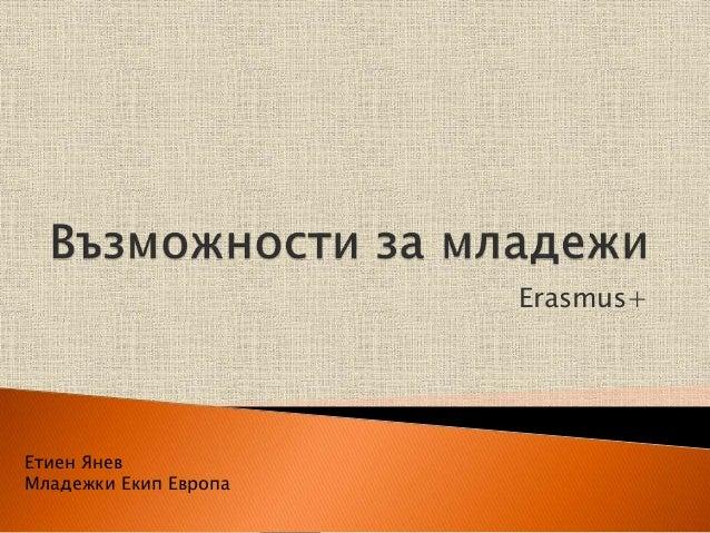 Erasmus+ Етиен Янев Младежки Екип Европа