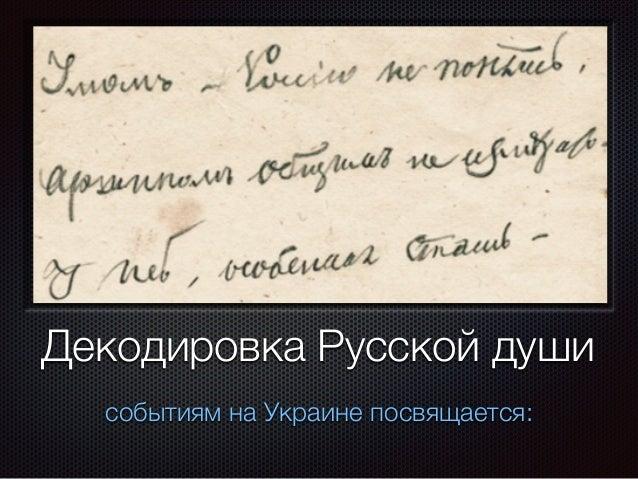Text Декодировка Русской души событиям на Украине посвящается: