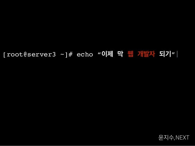 "[root@server3 ~]# echo ""이제 막 웹 개발자 되기"" 윤지수,NEXT"