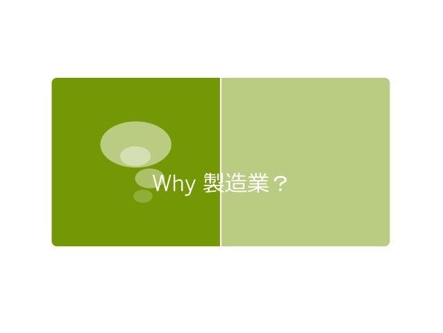 Why 製造業?