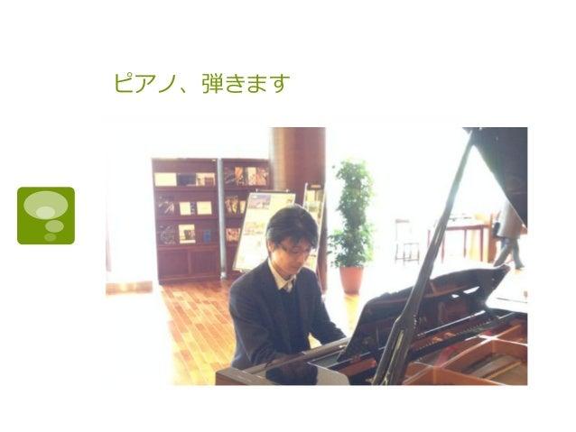 ピアノ、弾きます