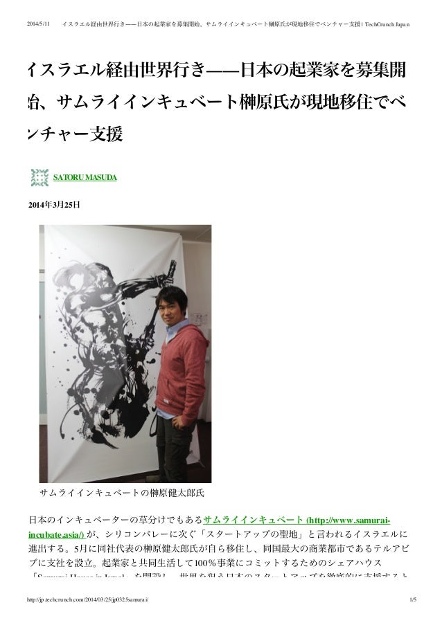 2014/5/11 ―― | TechCrunch Japan http://jp.techcrunch.com/2014/03/25/jp0325samurai/ 1/5 ―― SATORUMASUDA 2014 3 25 (http://w...