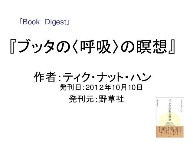 『ブッタの〈呼吸〉の瞑想』 作者:ティク・ナット・ハン 発刊日:2012年10月10日 発刊元:野草社 「Book Digest」
