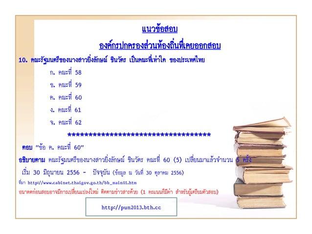 10. คณะรัฐมนตรีของนางสาวยิ่งลักษณ์ ชินวัตร เป็นคณะที่เท่าใด ของประเทศไทย ก. คณะที่ 58 ข. คณะที่ 59 ค. คณะที่ 60 ง. คณะที่ ...