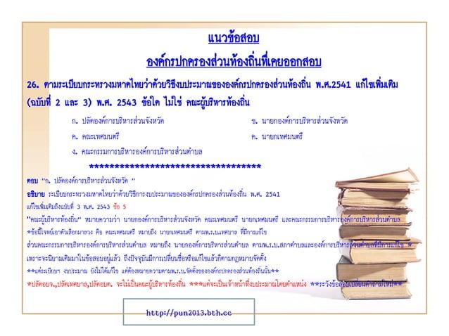 26. ตามระเบียบกระทรวงมหาดไทยว่าด้วยวิธีงบประมาณขององค์กรปกครองส่วนท้องถิ่น พ.ศ.2541 แก้ไขเพิ่มเติม (ฉบับที่ 2 และ 3) พ.ศ. ...