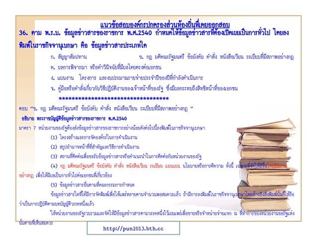 36. ตาม พ.ร.บ. ข้อมูลข่าวสารของราชการ พ.ศ.2540 กาหนดให้ข้อมูลข่าวสารที่ต้องเปิดเผยเป็นการทั่วไป โดยลง พิมพ์ในราชกิจจานุเบก...
