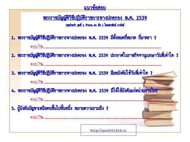 แนวข้อสอบ พระราชบัญญัติวิธีปฎิบัติราชการทางปกครอง พ.ศ. 2539 (ชุดช่วยจา ชุดที่ 1 จานวน 64 ข้อ ) โดยประพันธ์ เวารัมย์ http:/...
