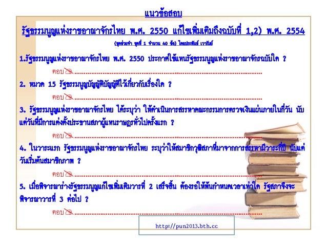แนวข้อสอบ รัฐธรรมนูญแห่งราชอาณาจักรไทย พ.ศ. 2550 แก้ไขเพิ่มเติมถึงฉบับที่ 1,2) พ.ศ. 2554 (ชุดช่วยจา ชุดที่ 1 จานวน 40 ข้อ)...