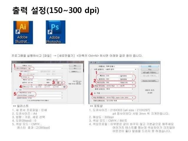 출력 설정(150~300 dpi)