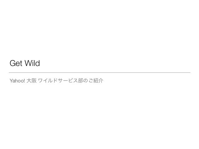 Get Wild Yahoo! 大阪 ワイルドサービス部のご紹介