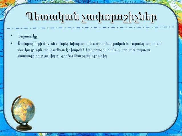 աշխարհ Slide 2