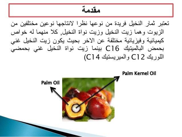 تطبيقات زيت النخيل الغذائية والفنية Slide 2