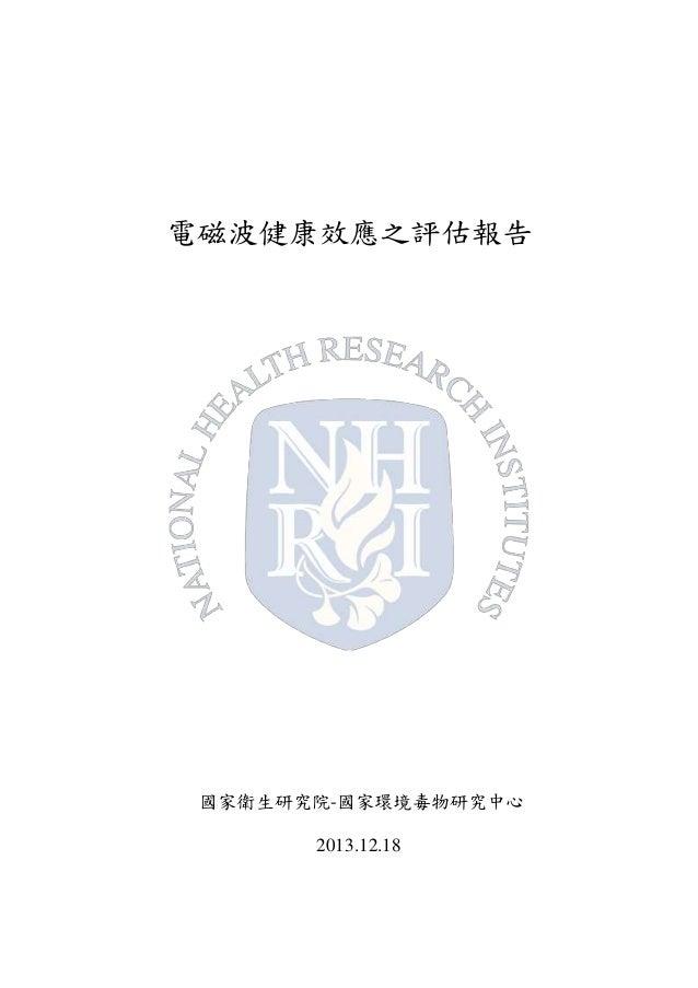 電磁波健康效應之評估報告 國家衛生研究院-國家環境毒物研究中心 2013.12.18