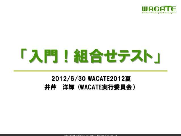「入門!組合せテスト」 2012/6/30 WACATE2012夏 井芹 洋輝 (WACATE実行委員会)