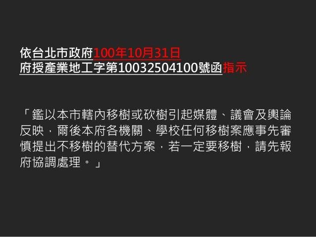 05/12用設計救老木民間版變更設計說明會簡報 Slide 2
