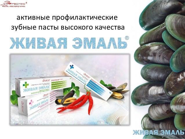 активные профилактические зубные пасты высокого качества