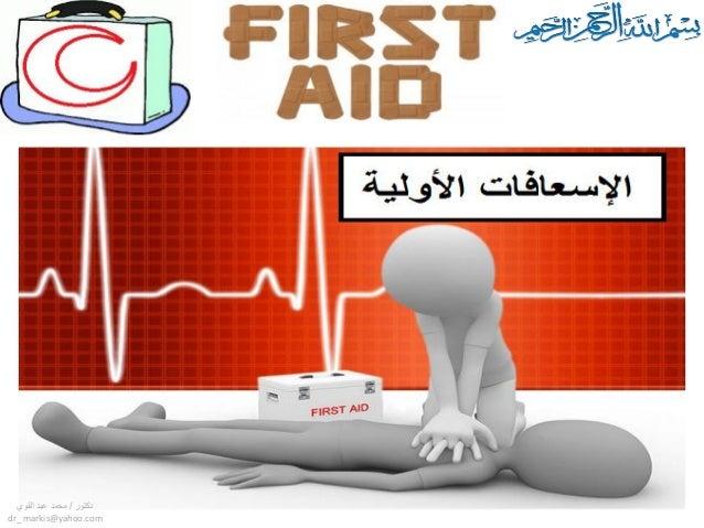 دكتور/القوي عبد محمد dr_ markis@yahoo.com