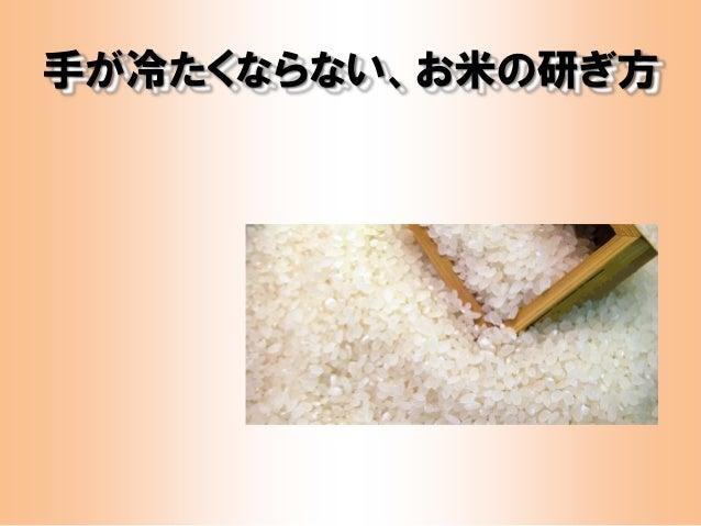 手が冷たくならない、お米の研ぎ方