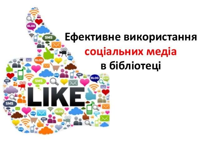 Ефективне використання соціальних медіа в бібліотеці