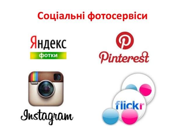 Ефективне використання соціальних медіа в бібліотеці Slide 2
