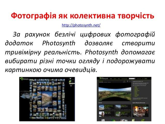 Ефективне використання соціальних медіа в бібліотеці Slide 3