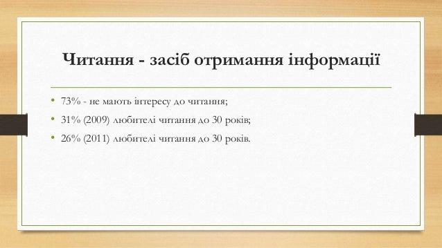 Інформаційна компетентність і культура читання молодого користувача Slide 2