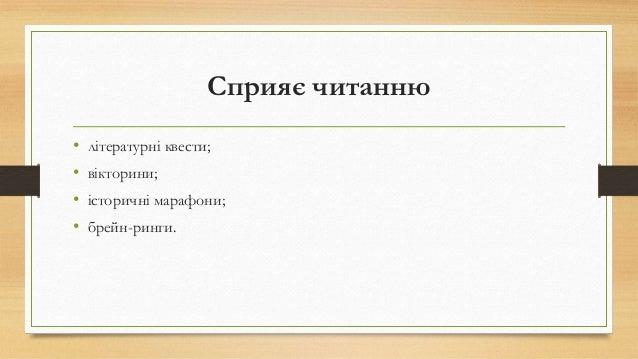 Інформаційна компетентність і культура читання молодого користувача Slide 3