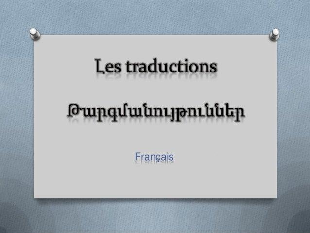 Լes traductions Թարգմանույթուններ Français