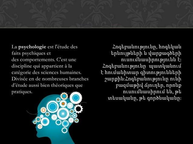 La psychologie est l'étude des faits psychiques et des comportements. C'est une discipline qui appartient à la catégorie d...