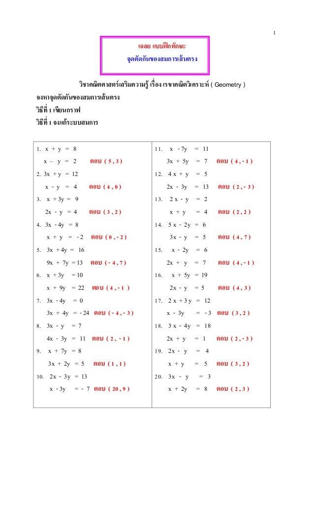 1 เฉลย แบบฝึกทักษะ จุดตัดกันของสมการเส้นตรง วิชาคณิตศาสตร์เสริมความรู้ เรื่อง เรขาคณิตวิเคราะห์ ( Geometry ) จงหาจุดตัดกัน...