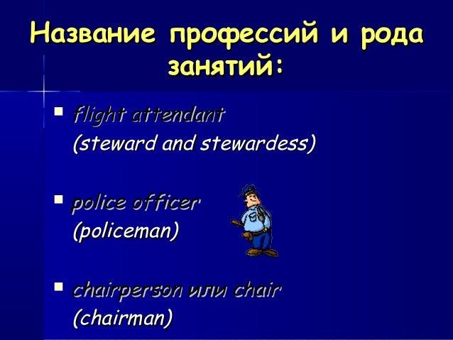 Название профессий и родаНазвание профессий и рода занятий:занятий:  flight attendantflight attendant (steward and stewar...