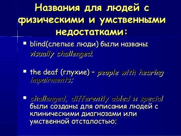 Названия для людей сНазвания для людей с физическими и умственнымифизическими и умственными недостатками:недостатками:  b...